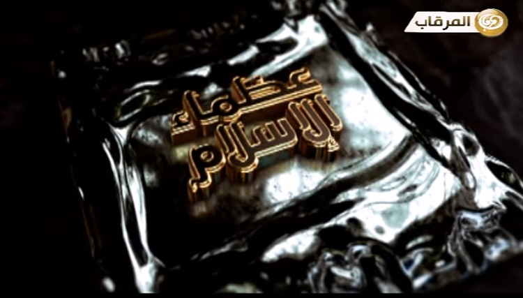 برنامج عظماء الاسلام الشيخ طاهر المجرشي - الحلقة 16